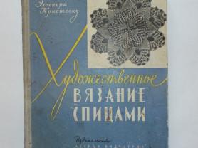 Кристеску Художественное вязание спицами 1964 г.