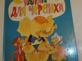 Орлов Банан для черепахи Худ. Тржемецкий 1998