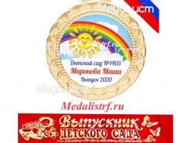 Медаль и лента выпускнику.