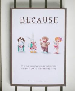 Авторский курс обучения детей англ.яз. BECAUSE
