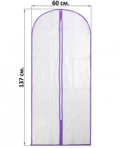 Чехол для одежды подвесной 60*137 см  на молнии