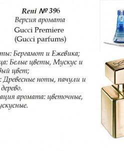 396 аромат направления Gucci Premiere (Gucci) (100 мл)