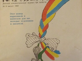 Веселые картинки № 8 1982 г.