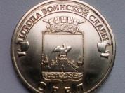 10 Рублей 2011 год Орел Россия