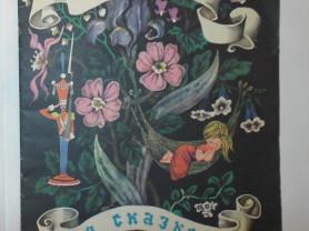 Сказка за сказкой Худ. Барботченко 1987