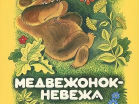 Барто Медвежонок-невежа Худ. В. Чижиков