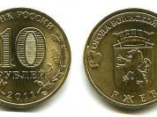Монета 10 Рублей 2011 год Ржев СПМД Россия