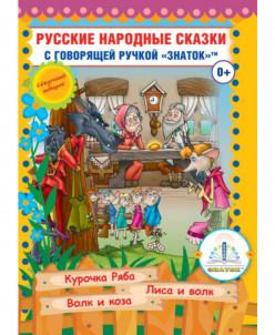 """""""Русские народные сказки"""" Книга №5"""