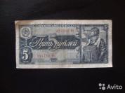 Пять рублей 1938 года.
