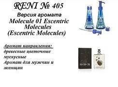 № 405 аромат направления Molecule 01 (Геза Шоен).