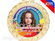 Медаль с Фото для выпускников Детского сада