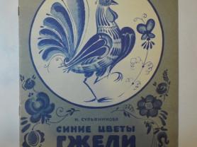 Сурьянинова Синие цветы Гжели Худ. Сурьянинов 1986