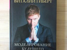 Книга Моделирование будущего Виталий Гиберт