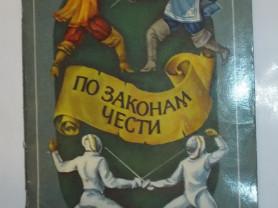 Ильин По законам чести Худ. Коваль 1981