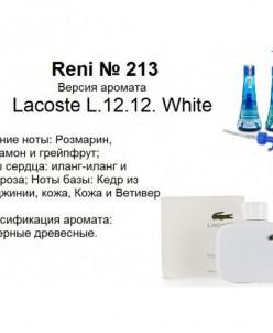 № 213 аромат направления Lacoste L.12.12 White (Lacoste).