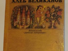 Мария Дюричкова Хлеб великанов Худ. Васильев 1987