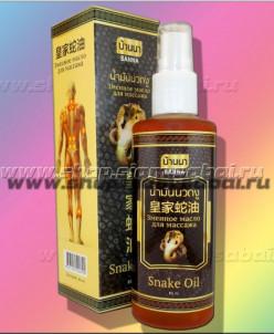 Змеиное масло для массажа 85 мл