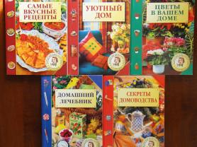 """Книги из серии """"Золотая библиотека хозяйки"""""""