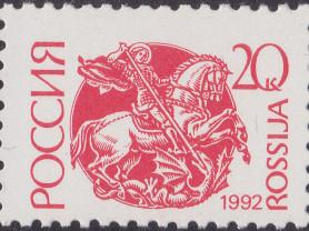 Марка 20 Копеек 1992 год Россия St. George Killing