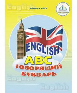 """Книга """"English"""" Говорящий букварь для говорящей ручки"""