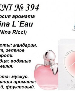 №394 Nina L'Eau (Nina Richi)