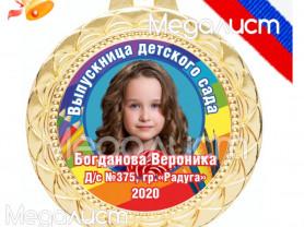 Медаль с Фото для выпускника Детского сада