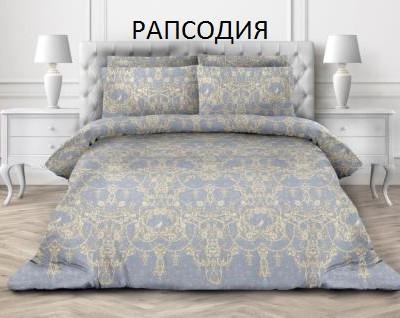"""2х спальный БЯЗЬ 140 """"Рапсодия"""""""