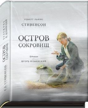 Остров Сокровищ 15г.