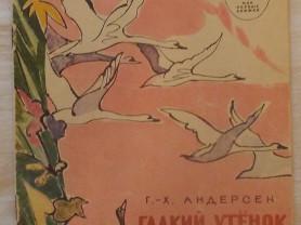 Андерсен Гадкий утенок Алфеевский 1978
