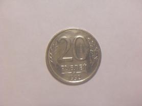 Монета 20 Рублей 1992 год ММД Россия