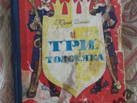 Олеша Три толстяка Худ. Л. Владимирский