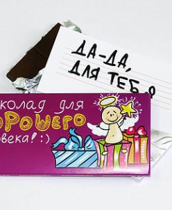 шоколад для хорошего человека
