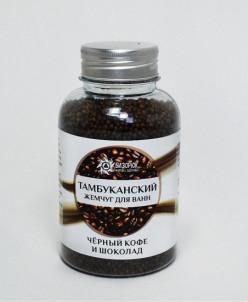 """Тамбуканский жемчуг для ванн """"Чёрный кофе и шоколад"""", 185 г"""