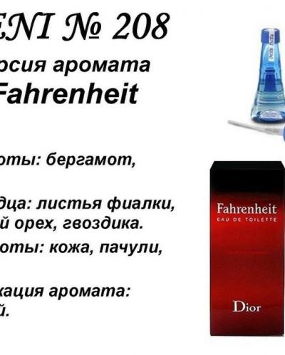 208 аромат направления Fahrenheit (Christian Dior) (100 мл)