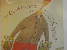 Смешные стихи от Саши Черного до Тима Собакина