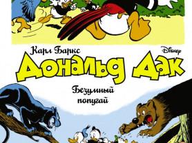 Карл Баркс Дональд Дак: Безумный попугай. комиксы