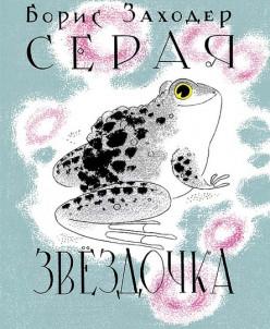 Серая звездочка (илл. Л.Токмакова)