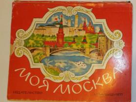 Осетров Моя Москва. Книжка-панорама 1977
