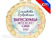 Медаль выпускница в Детского сада