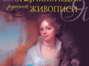 Иллюстрированная энциклопедия русской живописи