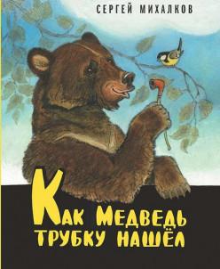 Как медведь трубку нашел