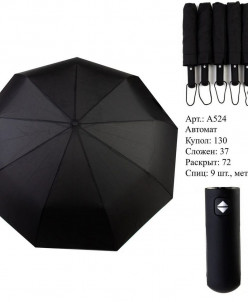 Мужской зонт автомат А524