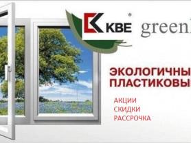 Пластиковые окна «KBE»