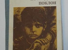 Астафьев Последний поклон 1981
