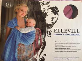 Слинг с кольцами ELLEVVIN