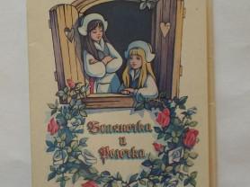 Гримм Беляночка и Розочка.  16 цветных открыток