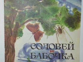 Хмельницкий Соловей и бабочка 1984