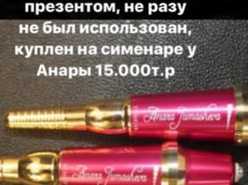 аппарат для Пермамента!!!