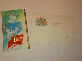Советская СССР открытка листок с подписью Лигачева