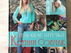 Стильные штучки - Ксения Собчак, 2006 г. (Тв. пер)